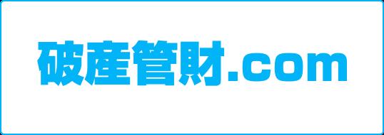 破産管財.com