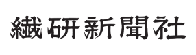 繊研新聞社