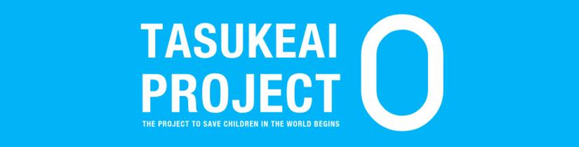 TASUKEAI PROJECT 0
