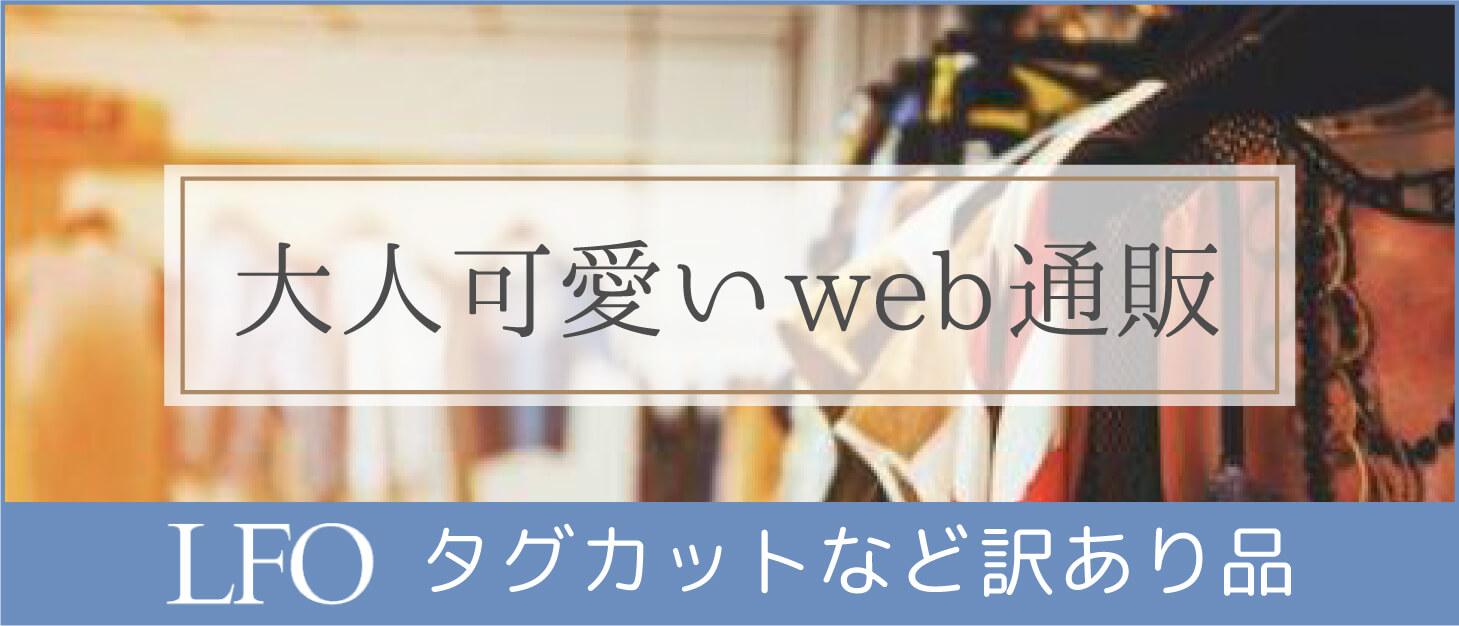 LFO通販サイト