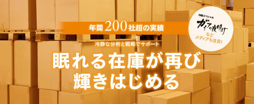 眠れる在庫に輝きを 年間200社以上の取引実績