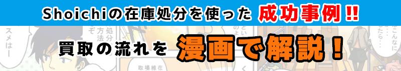 (株)Shoichiの在庫処分を使った成功事例