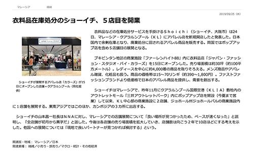 NNA ASIA アジア経済ニュース