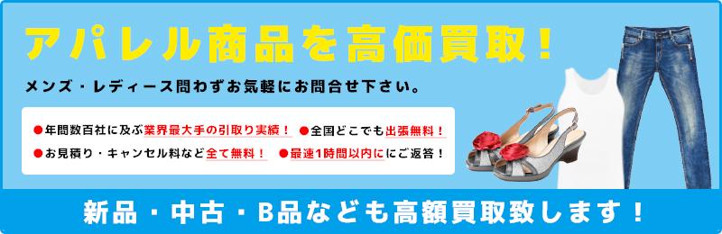 アパレルの在庫処分はSHOICHIへお任せください。