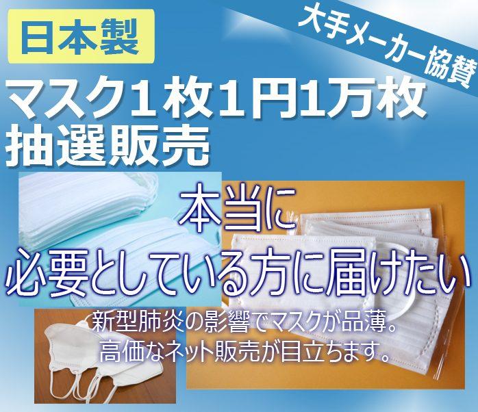 マスク 通販 日本 製