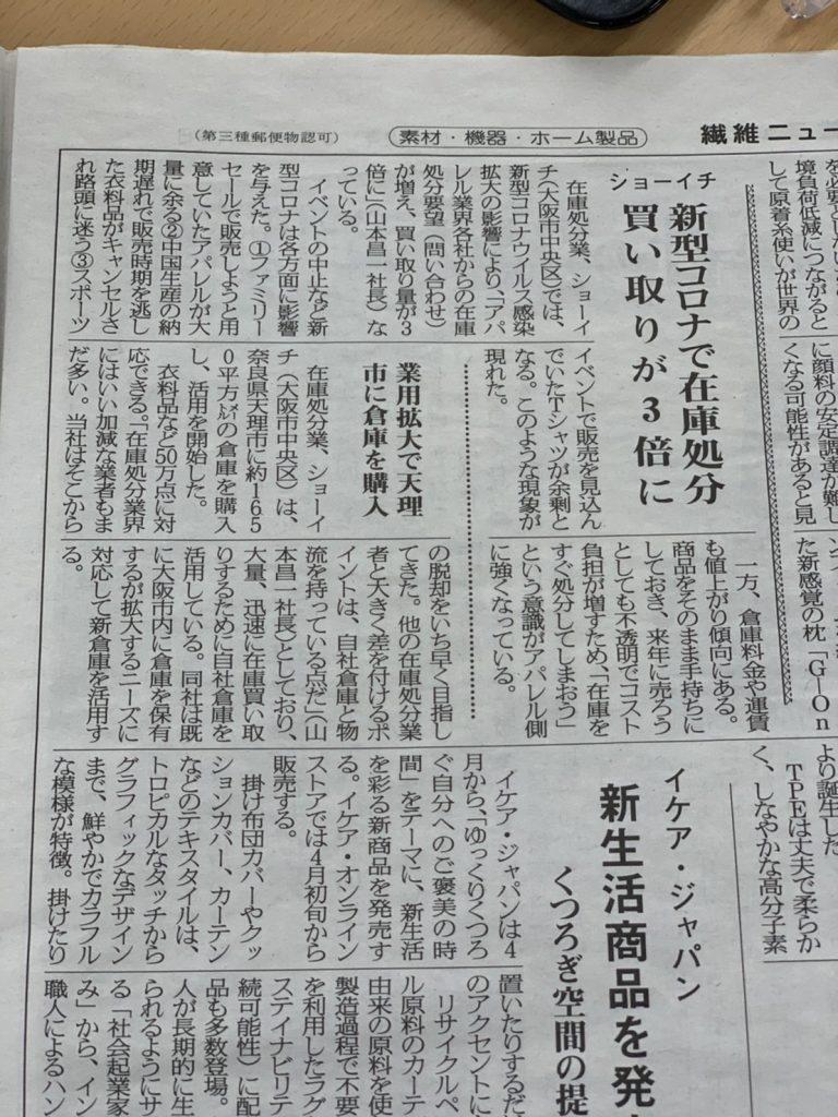繊維ニュース2020.3.31