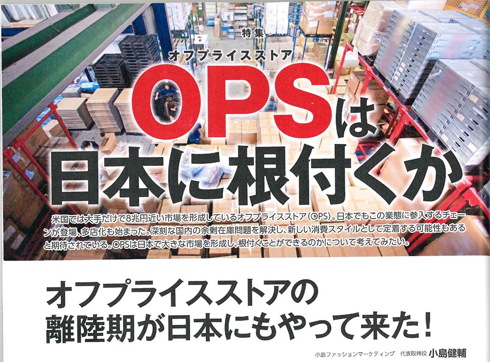 OPSは日本に根づくか