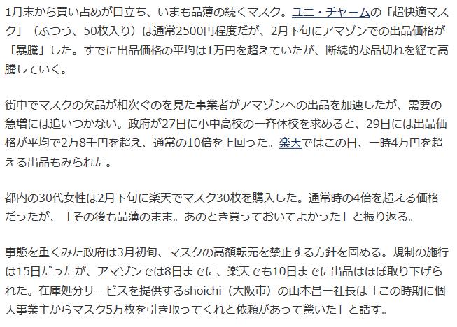2020/4/30日経新聞 本文