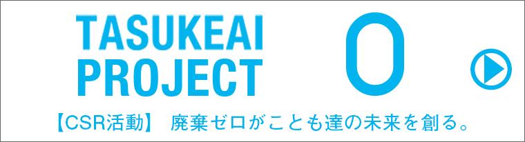 TASUKEAI0プロジェクト
