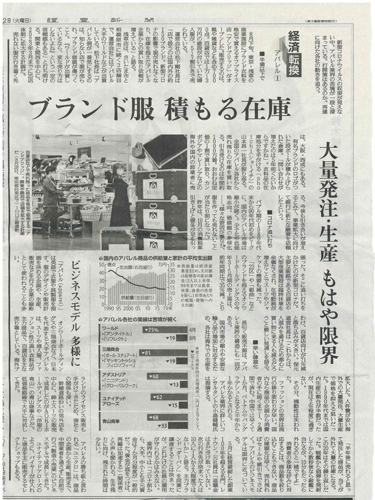 2020.9.22(令和2年)掲載 読売新聞 (1)