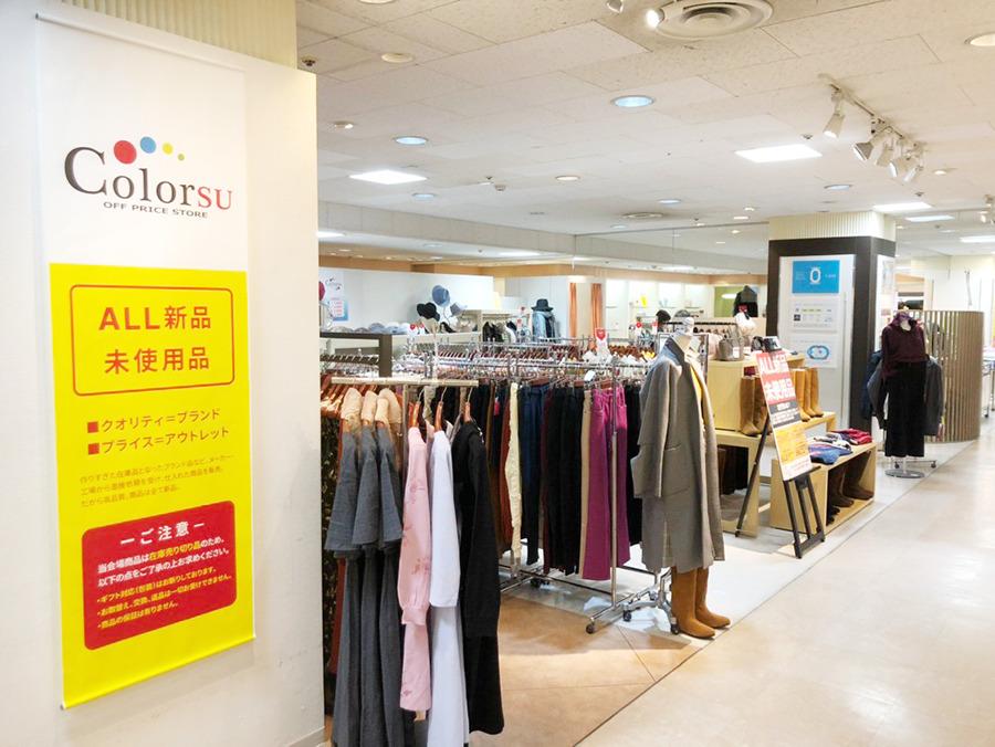 藤丸百貨店『Colorsu』