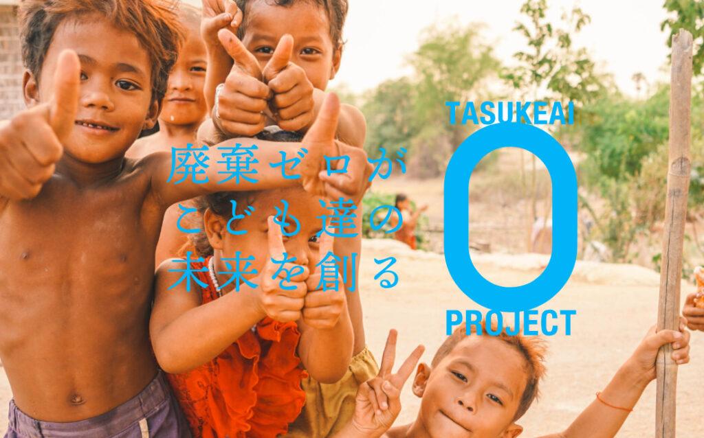 助け合い0プロジェクト