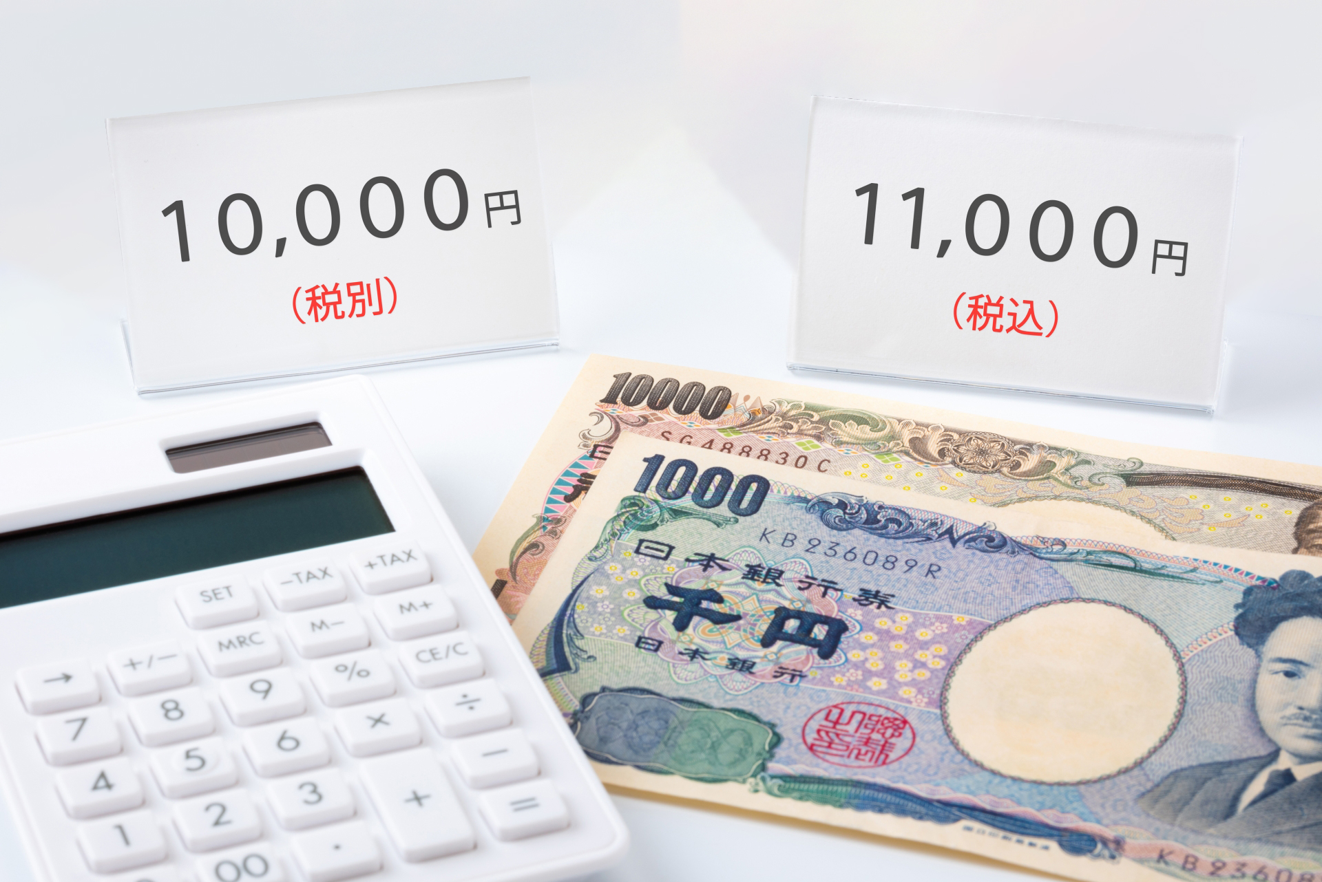 税込価格の表示義務化