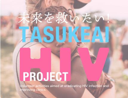 HIVプロジェクト