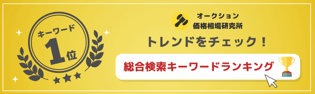 オク研 トレンドキーワード