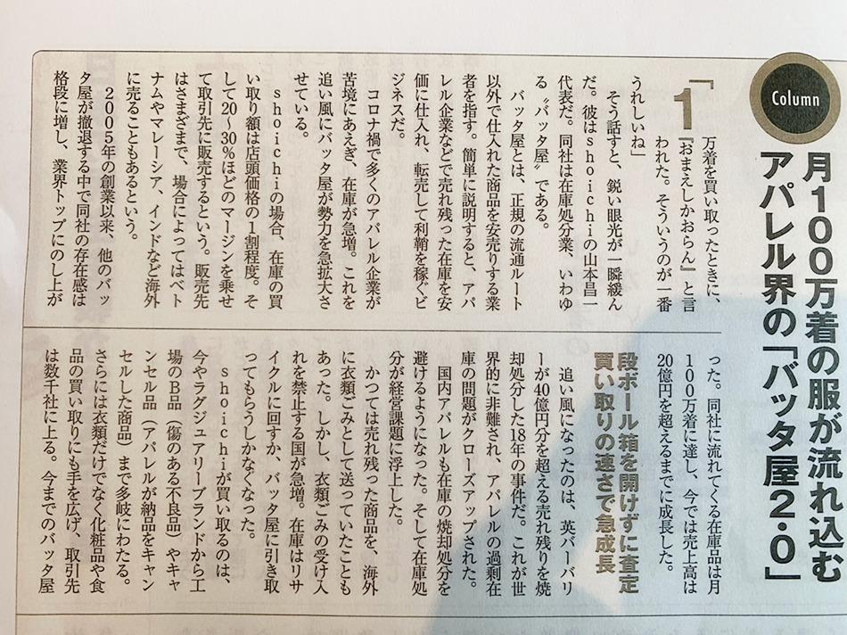 週刊ダイヤモンド 2021.5.29-1