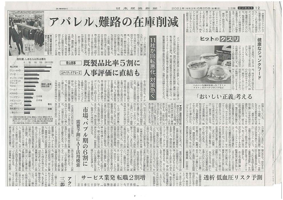 日本経済新聞掲載記事