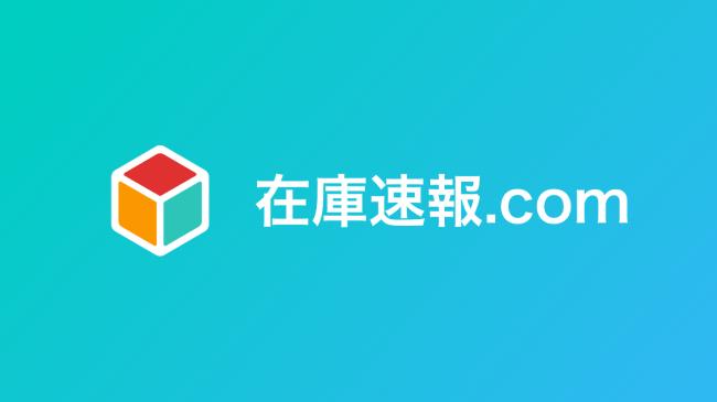 在庫速報.com