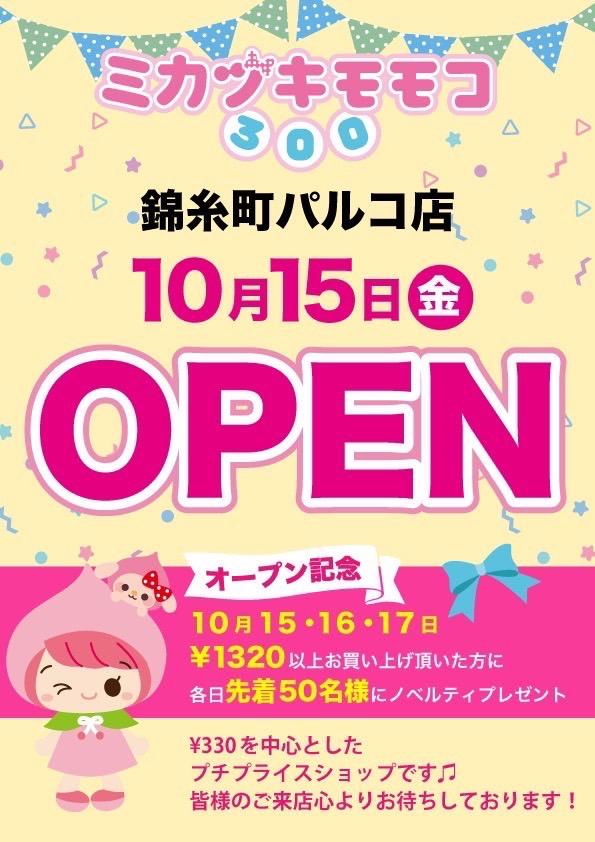 ミカヅキモモコ錦糸町PARCO店
